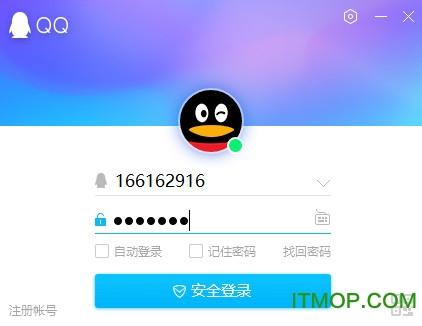 腾讯QQ便携绿化版 v9.0.7.24121 绿色版 0