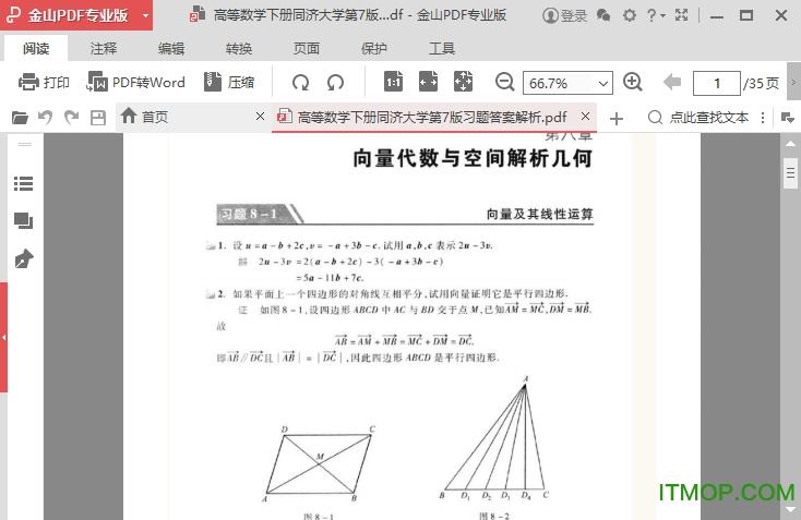同济高等数学第七版上下册课后答案pdf  0