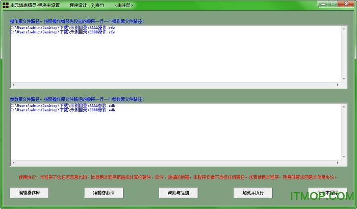 本元填表精灵 v1.2.0.0 绿色免费版 0