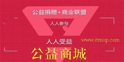 公益商城软件下载_公益购物app_公益电商平台