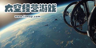 太空经营游戏