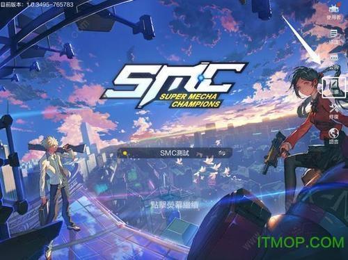网易超机动联盟国际服(Super Mecha Champions) v1.0.4906 安卓版 0