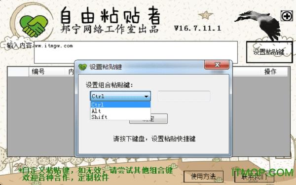 自由粘贴者(复制工具) v16.7.11.1 绿色版 0
