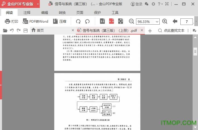 金山PDF专业破解版