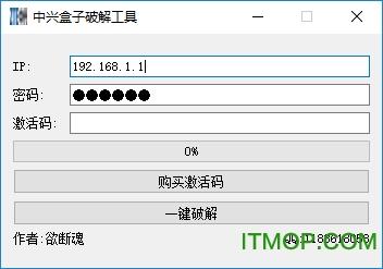 中兴adb密码计算器