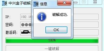 中兴机顶盒密码破解工具 v1.0 绿色版 0