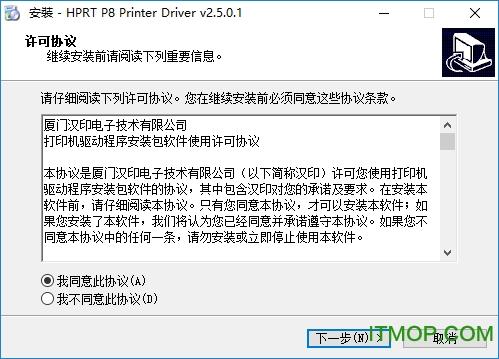 汉印HPRT P8打印机驱动 v2.5.0.1 官方版 0