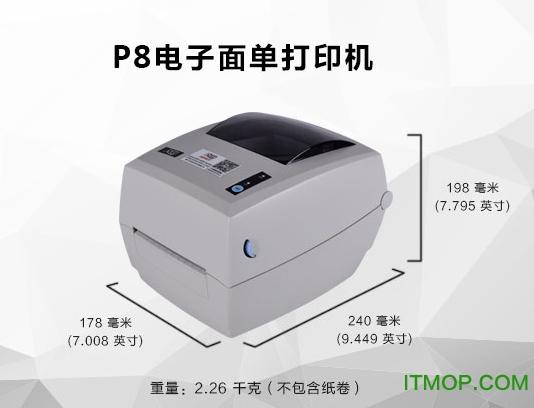 汉印p8打印机驱动