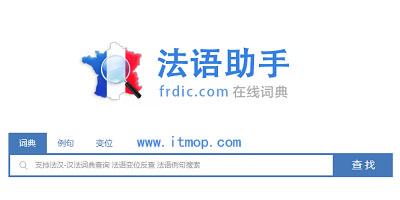 法语助手电脑版_法语助手破解版安装包_法语助手官方下载