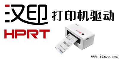 汉印打印机驱动