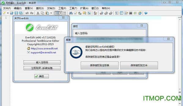 everedit(文本编辑器) v4.2.0 中文绿色版 0