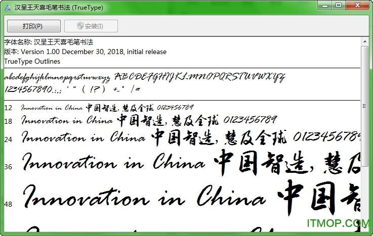 汉呈王天喜毛笔书法 免费版 0