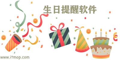 手机生日提醒软件?_生日提醒软件_生日提醒app下载