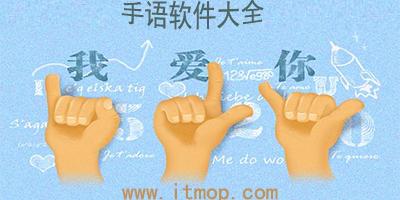 手语软件下载_学手语的软件下载_手语翻译app