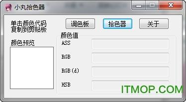 小丸拾色器 v1.0 免费版 0