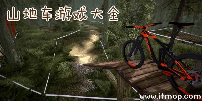 山地车游戏大全_山地车游戏单机版下载_山地自行车手机游戏