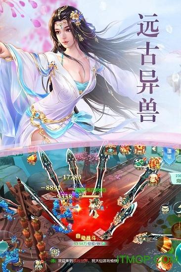 剑歌3 v1.0 安卓版 3