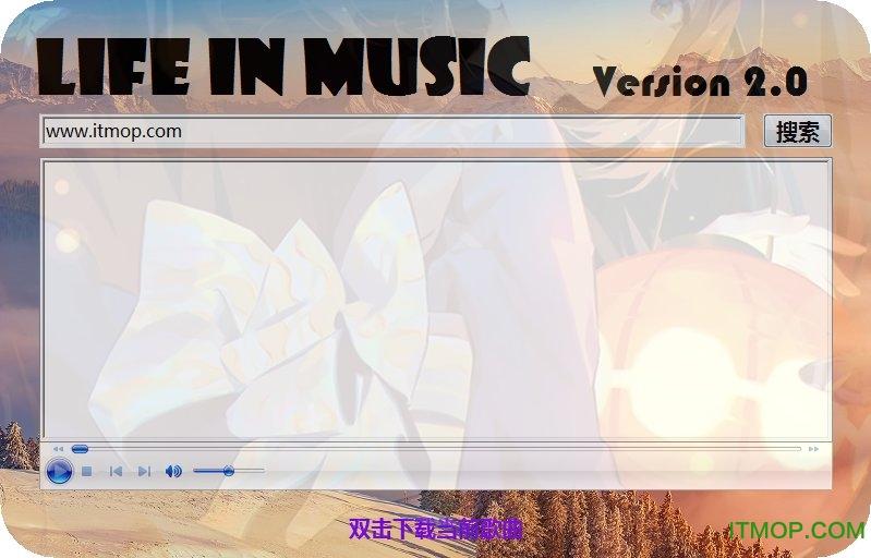 Life in Music云音乐下载器 v2.0 免费版 0