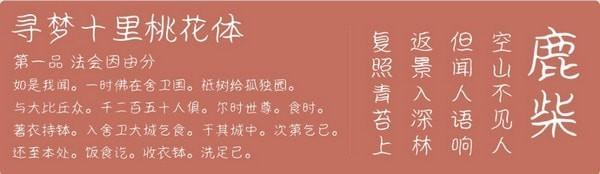 仓耳寻梦十里桃花体字体
