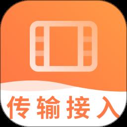 传输与接入有线视频软件