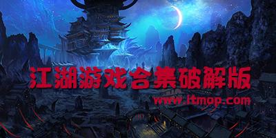 江湖游戏合集破解版_关于江湖的游戏单机破解版_江湖游戏破解版免费下载