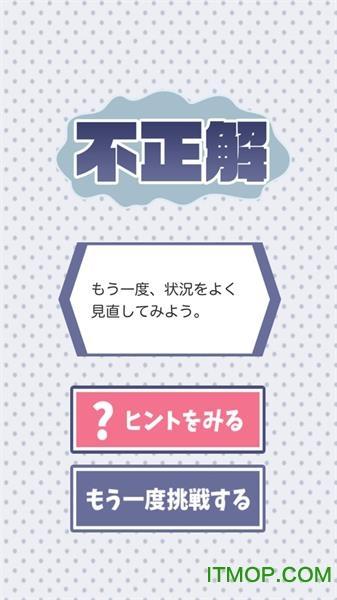 笨蛋逃脱 v1.2 安卓中文版 3