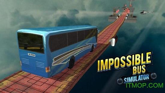 不可能的驾驶路线下载