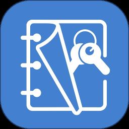 安全密码本软件
