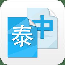 中泰互译语音翻译