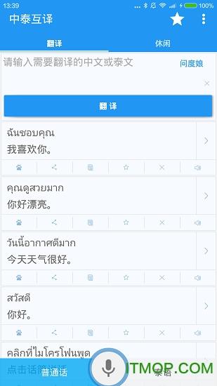 中泰互译语音翻译 v1.0 安卓版 1