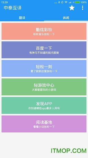 中泰互译app下载
