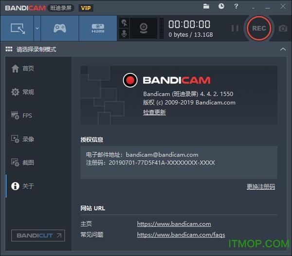 班迪录屏注册版 v4.4.2.1550 绿色版 0