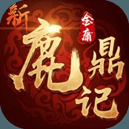 新鹿鼎事情�手�[破解版送�MV