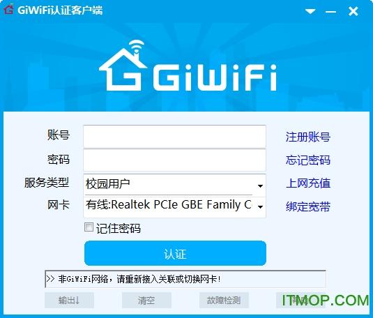GiWiFi电脑客户端下载