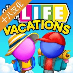 十八汉化组游戏人生假期(THE GAME OF LIFE Vacations)