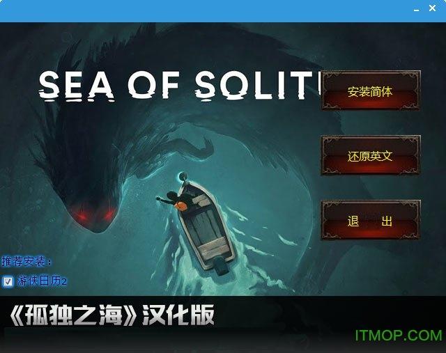 孤独之海汉化补丁(Sea of Solitude) v1.0 LMAO版 0