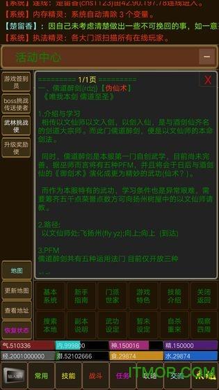 狗子江湖手游 v1.0 安卓版 3