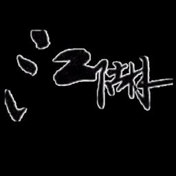 狗子江湖手游