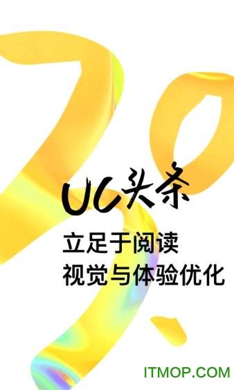 UC头条电脑版 v3.9.7.404 官方版 1