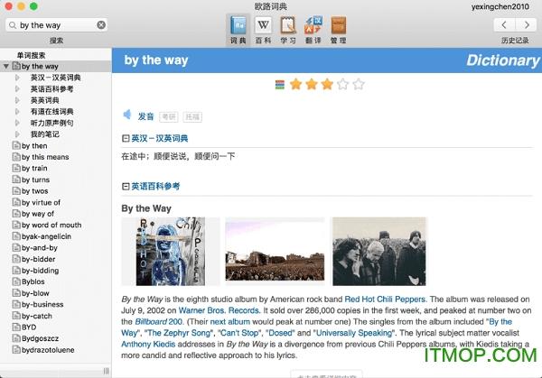 欧路词典for mac v3.9.1 免费正式版 0