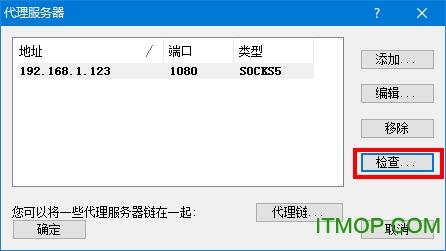 proxifier汉化版