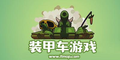 装甲车游戏大全_模拟驾驶装甲车游戏_装甲车单机游戏下载