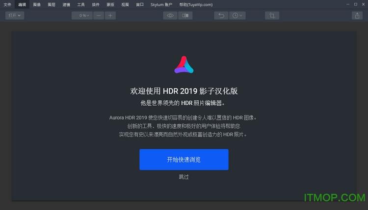 Aurora HDR 2019汉化版 v1.0.0.2549 破解版 0
