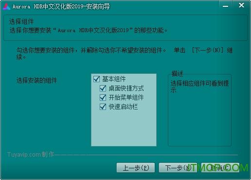 auroraHDR2019中文版