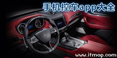 手机控车app