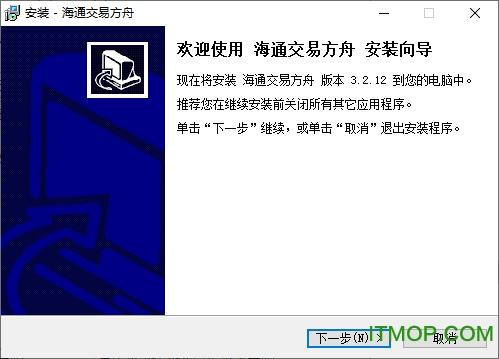 海通交易方舟系统 v3.2.12 官方版 0