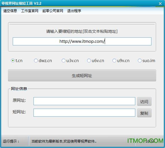 零视界网址缩短工具 v2.2 绿色版 0
