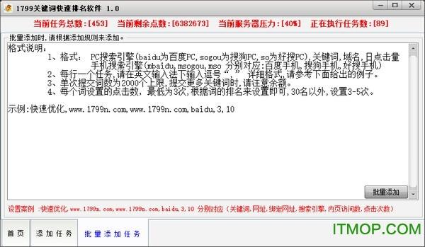 1799关键词快速排名软件 v1.0 绿色版 0