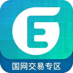 国网交易专区v2.0.5 安卓版