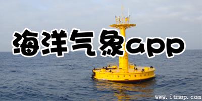 海洋气象app
